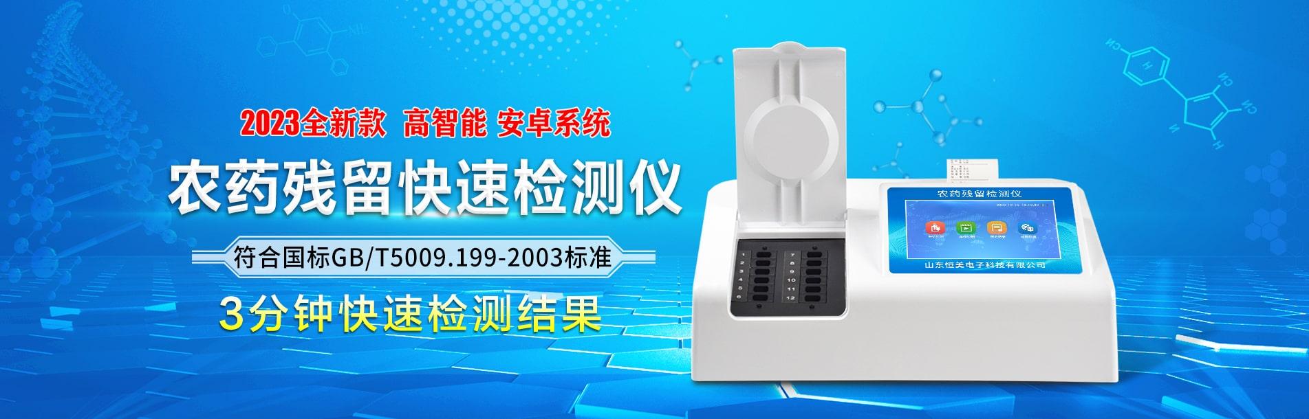 白酒检测仪-白酒甲醇检测仪-饮料检测仪