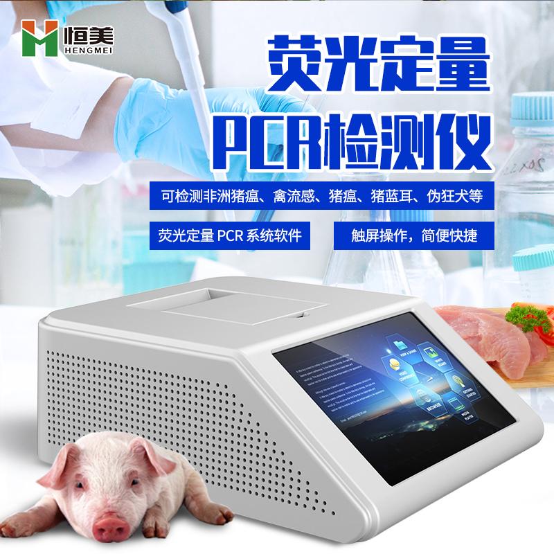 荧光定量PCR检测仪