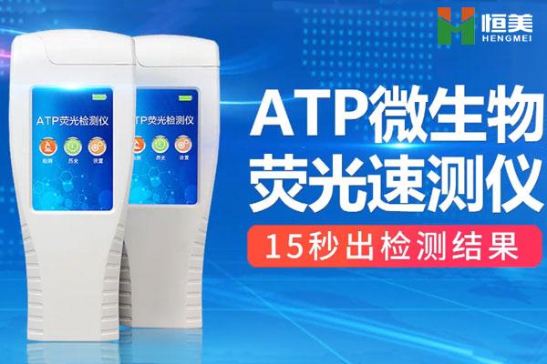 ATP细菌检测仪操作演示视频