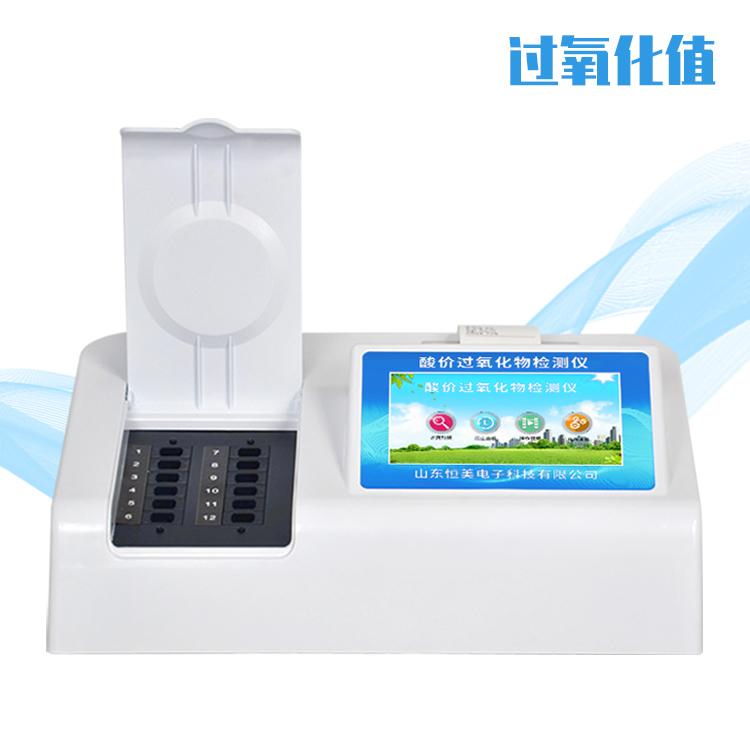 酸价过氧化值检测仪