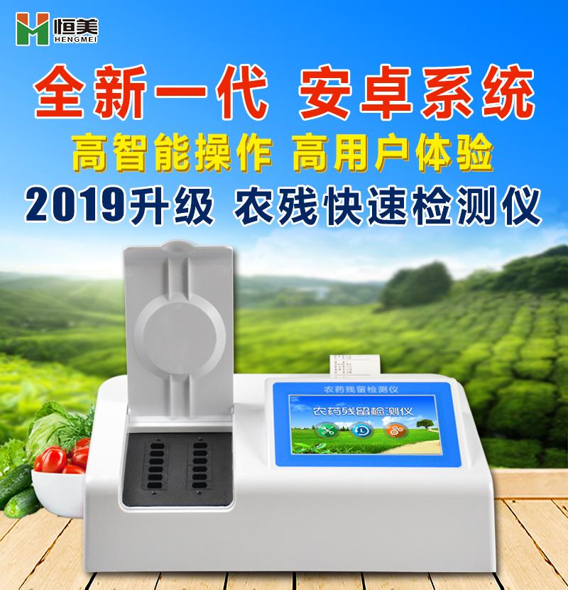 茶叶农残检测仪