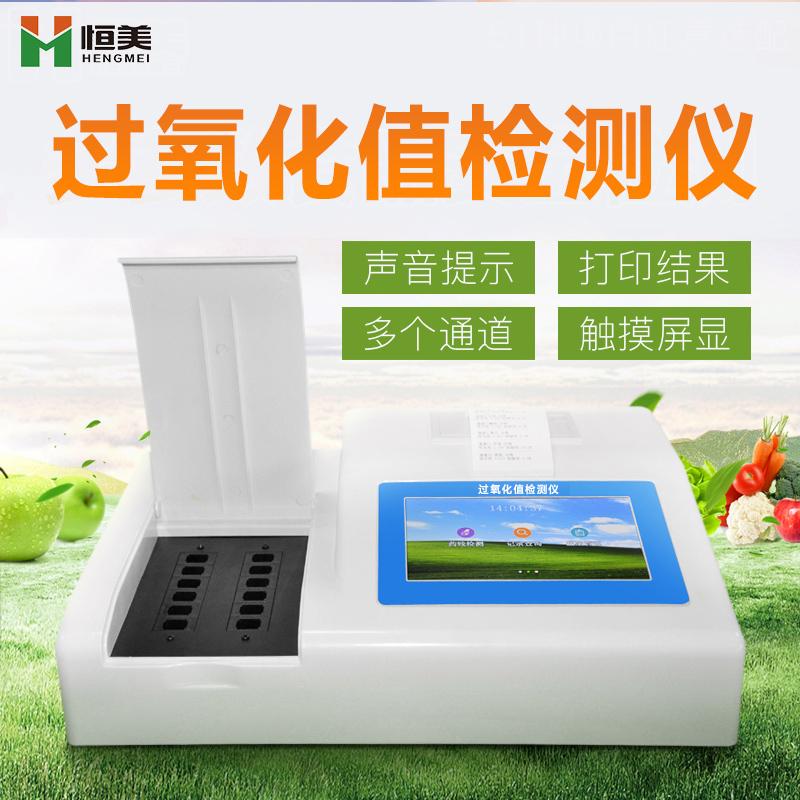 食用油便携检测仪